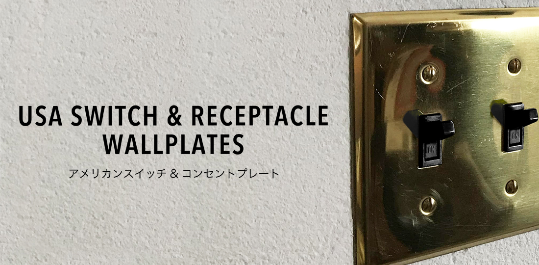 U.S.A. SWITCHES, RECEPTACLES, & WALLPLATES アメリカンスイッチ・コンセント・ウォールプレート
