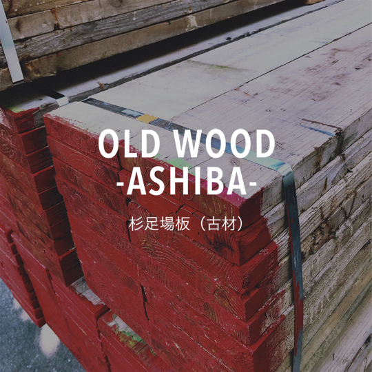 OLD WOOD -ASHIBA- 杉足場板(古材)